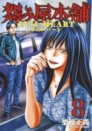 怨み屋本舗 EVIL HEART 8 ヤングジャンプコミックス