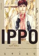 IPPO 5 ヤングジャンプコミックス