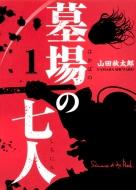 墓場の七人 1 ホーム社書籍扱いコミックス