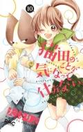 猫田のことが気になって仕方ない。 10 りぼんマスコットコミックス