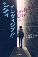 インヴィジブル・シティ ハヤカワ・ミステリ文庫