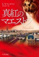 真紅のマエストラ ハヤカワ文庫NV