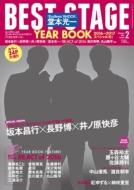 BEST STAGE (ベストステージ)2017年 2月号