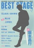 BEST STAGE (ベストステージ)2017年 7月号