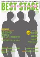 BEST STAGE (ベストステージ)2017年 9月号