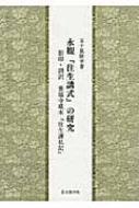 永観『往生講式』の研究 影印・訓訳 養福寺蔵本『往生講私記』