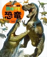 恐竜 堅牢版 講談社の動く図鑑MOVE