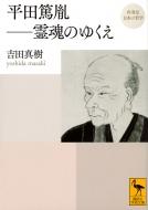 再発見 日本の哲学 平田篤胤 霊魂のゆくえ 講談社学術文庫
