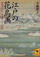 江戸の花鳥画 博物学をめぐる文化とその表象 講談社学術文庫