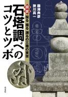 石塔調べのコツとツボ 図説 採る 撮る 測るの三種の実技