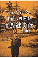 「ジュニア」と「官能」の巨匠 富島健夫伝