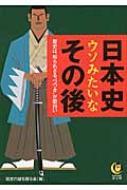 日本史ウソみたいなその後 歴史は、知られざるつづきが面白い--KAWADE夢文庫