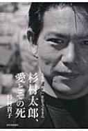 杉村太郎、愛とその死 人生の「絶対」を信じて生きた