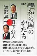 日本人への遺言PartII 「和の国」のかたち