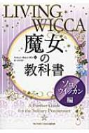 魔女の教科書 ソロのウイッカン編 フェニックスシリーズ