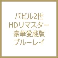 バビル2世 HDリマスター 豪華愛蔵版