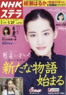 NHKウィークリーステラ 関西版 2017年 1月 27日号