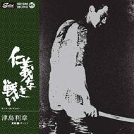 『仁義なき戦い』EP (7インチシングルレコード)