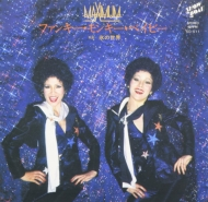 ファンキー・モンキー・ベイビー/氷の世界 (7インチシングルレコード)