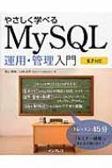 やさしく学べるMySQL運用・管理入門