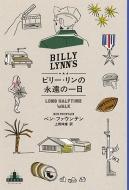 ビリー・リンの永遠の一日 新潮クレスト・ブックス
