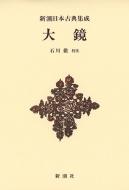 大鏡 新潮日本古典集成