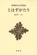 とはずがたり 新潮日本古典集成