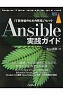 Ansible実践ガイド impress top gear