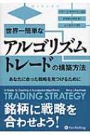世界一簡単なアルゴリズムトレードの構築方法 あなたに合った戦略を見つけるために ウィザードブックシリーズ