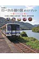中国地方ローカル線の旅ガイドブック