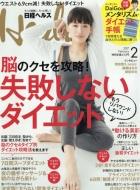 日経 Health (ヘルス)2017年 2月号