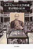 レンズが撮らえたオックスフォード大学所蔵 幕末明治の日本