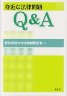 身近な法律問題Q & A