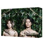 カインとアベル Blu-ray Box
