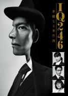 IQ246〜華麗なる事件簿〜Blu-ray BOX
