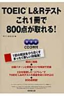 TOEIC L&Rテストこれ1冊で800点が取れる!