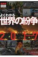 最新版 図説よくわかる世界の紛争 2017
