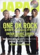 ROCKIN' ON JAPAN (ロッキング・オン・ジャパン)2017年 2月号