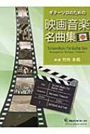ギターソロのための 映画音楽名曲集 Vol.1