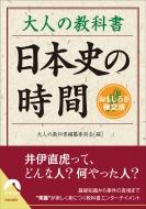 大人の教科書 日本史の時間 青春文庫