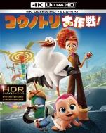 【初回仕様】コウノトリ大作戦!(3枚組/デジタルコピー付)(4K Ultra HD +B lu-ray)