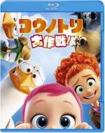 【初回仕様】コウノトリ大作戦!ブルーレイ&DVDセット(2枚組/デジタルコピ ー付)