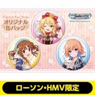 アイドルマスター シンデレラガールズ 缶バッジセット(3個セット)【ローソン・HMV限定】