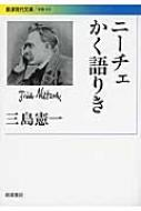 ニーチェかく語りき 岩波現代文庫