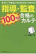 「指導」・「監査」100%合格のカルテ Righting Books