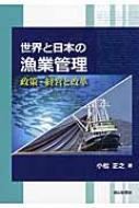 世界と日本の漁業管理 政策・経営と改革