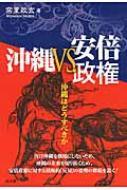 沖縄vs.安倍政権 沖縄はどうすべきか