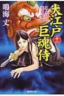 大江戸巨魂侍 11 こんぴら美女変化 廣済堂文庫