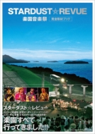 STARDUST☆REVUE 楽園音楽祭 完全取材ブック