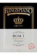 贅沢アレンジで魅せるステージレパートリー集 王様のピアノ Bgm1 第2版